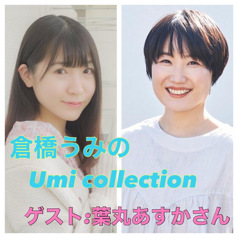 倉橋うみのUmi collection #40 「滅多滅多の裏側に迫る!ゲストは葉丸あすかさんです」