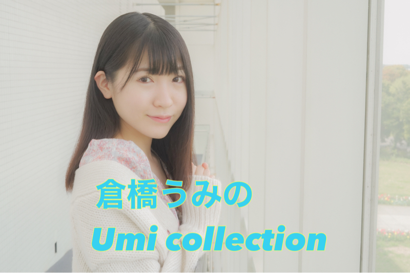 倉橋うみのUmi collection #43 「映画2本ご紹介します♡」
