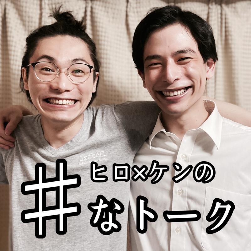 ヒロ×ケンの♯なトーク #46「ゲストは佐藤達也さん/雑学」