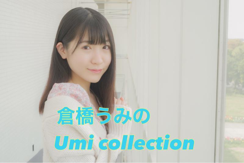 倉橋うみのUmi collection #49 「90年代ドラマにハマってます♡」