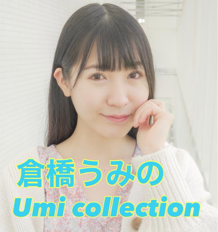 倉橋うみのUmi collection #53 「最近よく聴いている曲を紹介します♡」