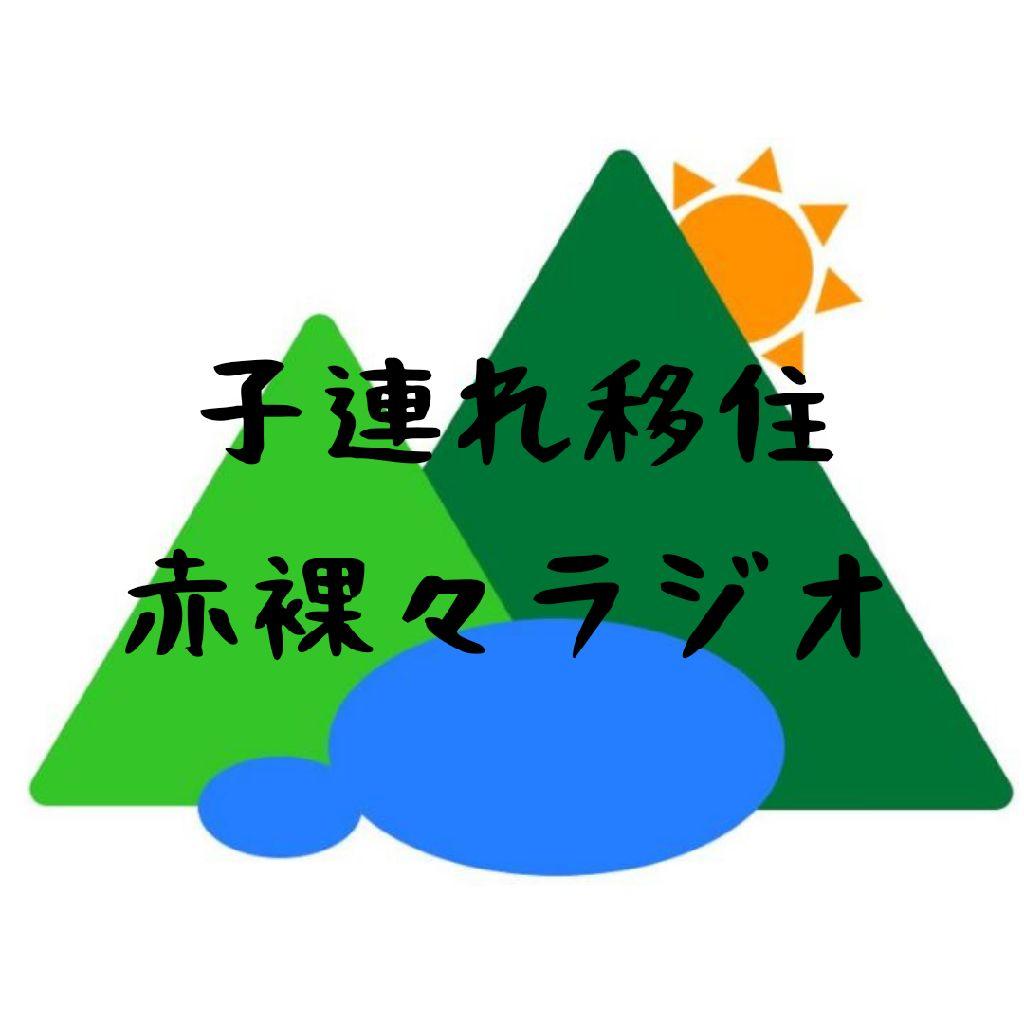 移住するためにやったこと《富士登山企画》