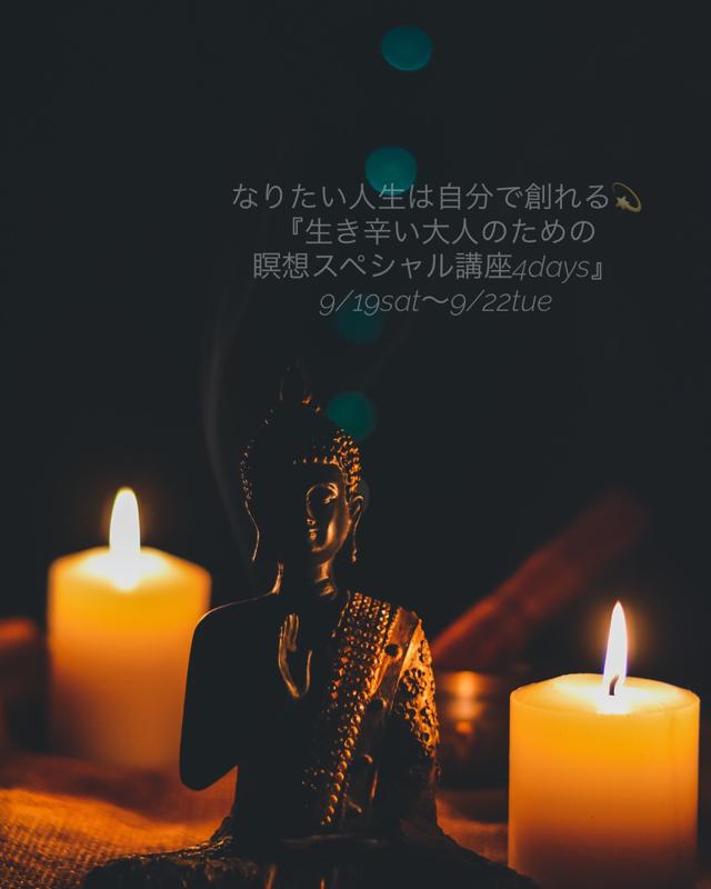 『生き辛い大人のための瞑想スペシャル講座4days』第一夜
