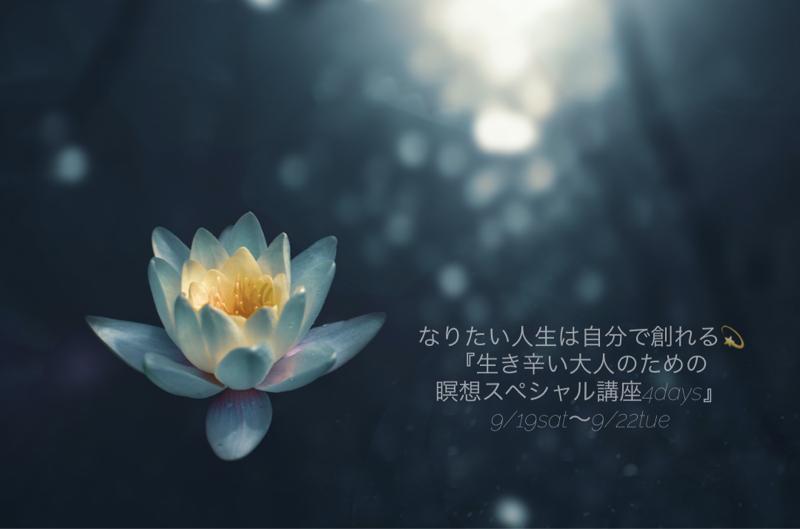 『生き辛い大人のための瞑想スペシャル講座4days】第二夜