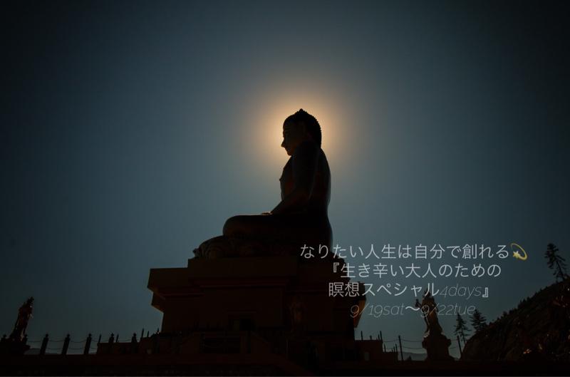 『生き辛い大人のための瞑想講座』第4夜①