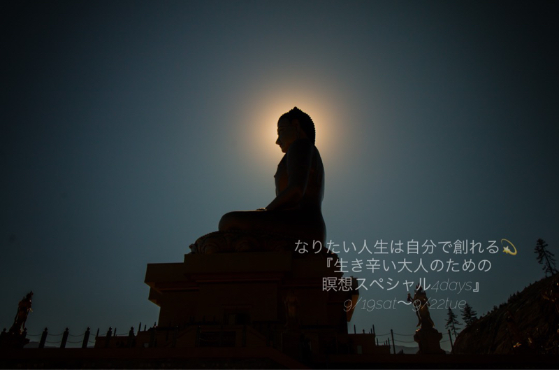 『生き辛い大人のための瞑想講座』第4夜②