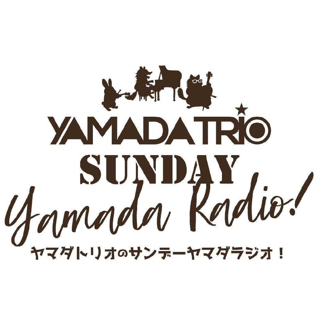 ヤマダトリオのサンデーヤマダラジオ!