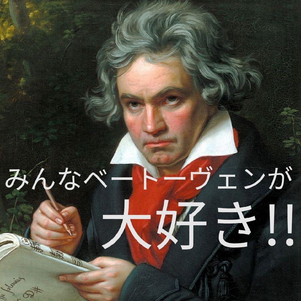 【前編】みんなベートーヴェンが大好き!