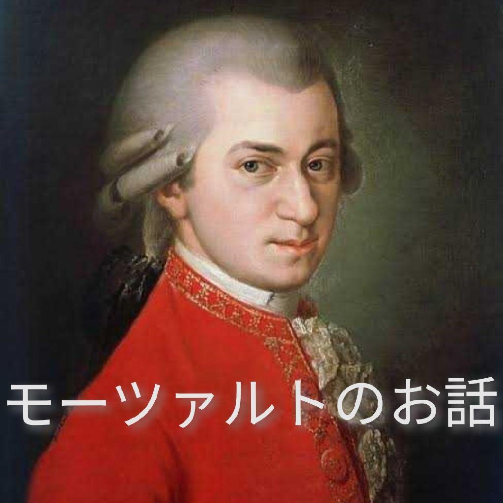 モーツァルトのお話/山田、ベートーヴェンを語る