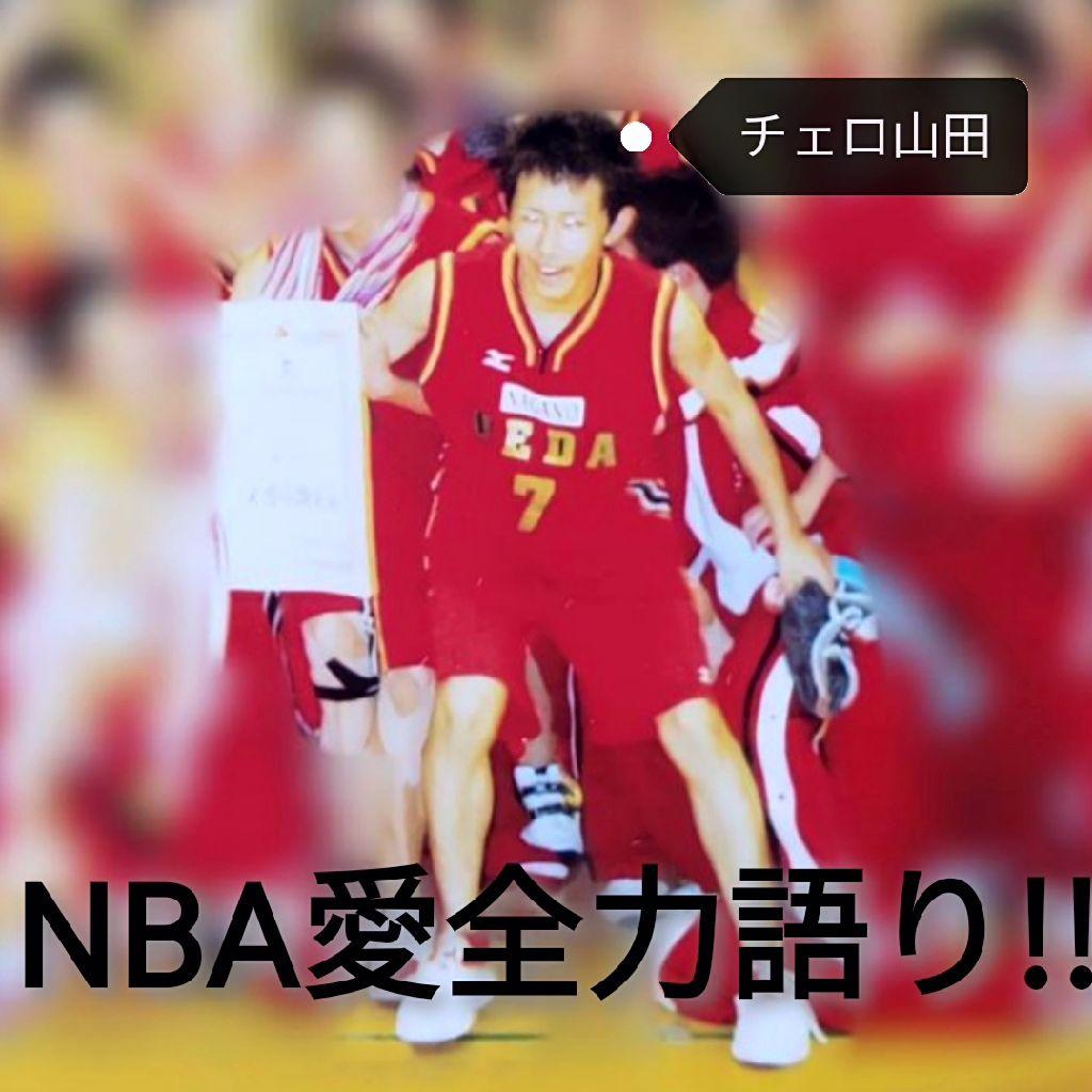 【前編】バスケット(NBA)愛を全力語り!!
