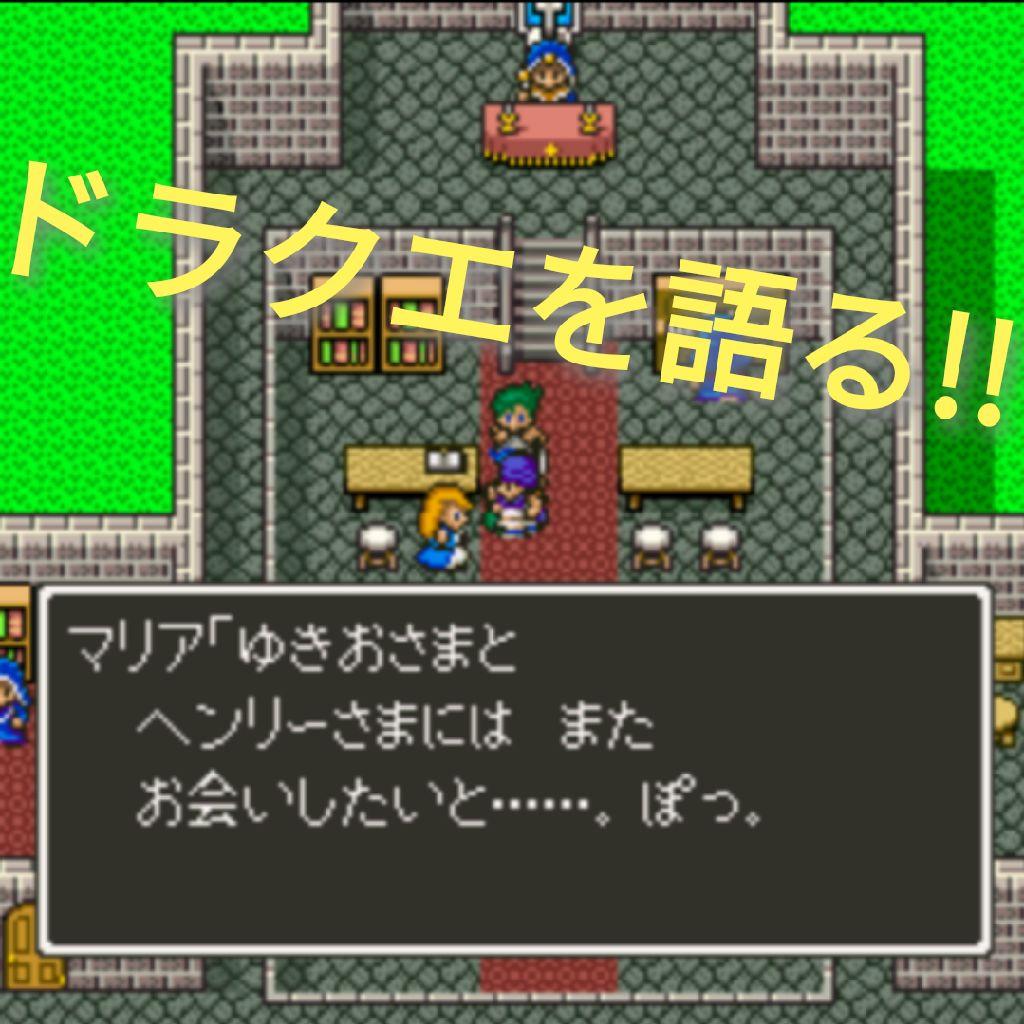 【前編】山田、ドラクエを語る!!