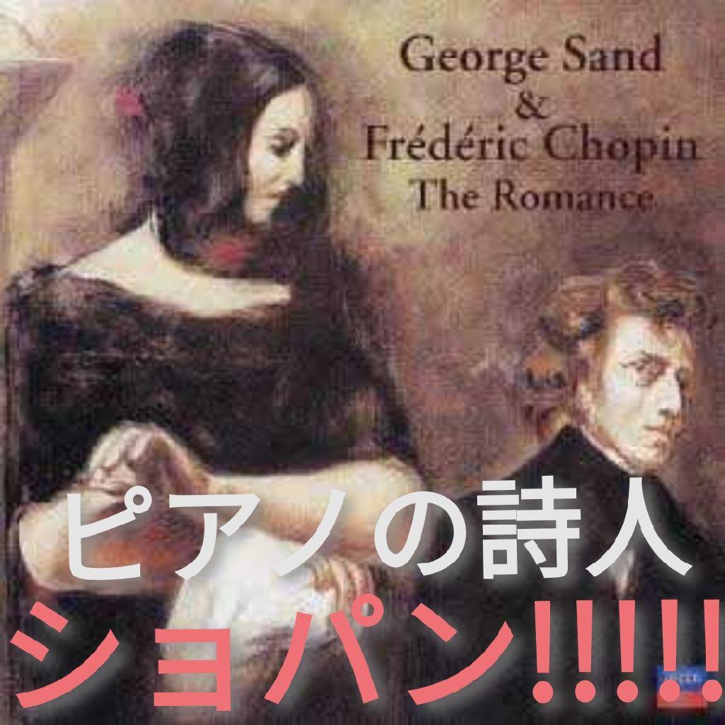 ピアノの詩人、ショパン