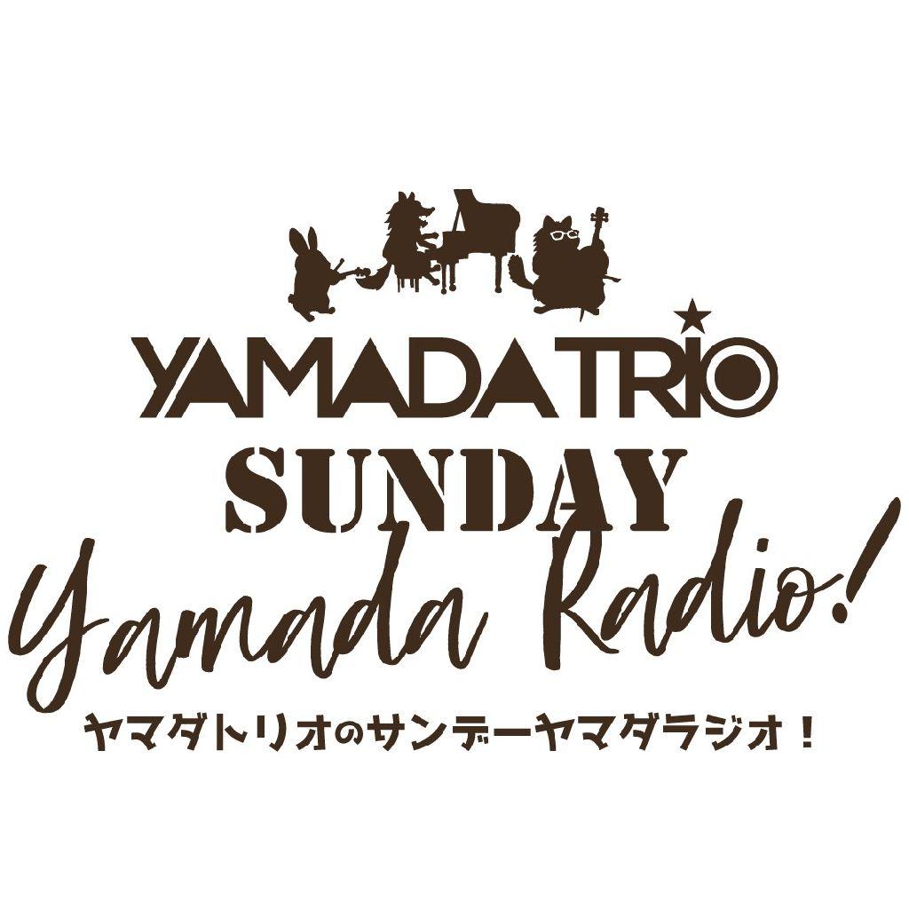 春に聴きたいクラシック/祝!山田第一子誕生