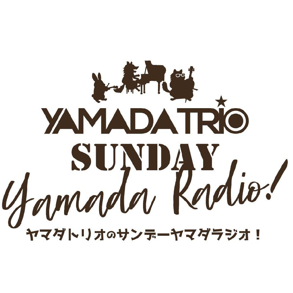 #ラジオトーク百物語 〜松本有希子篇〜