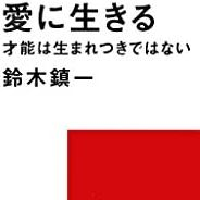 愛に生きる〜スズキ・メソードの秘密シリーズ2〜