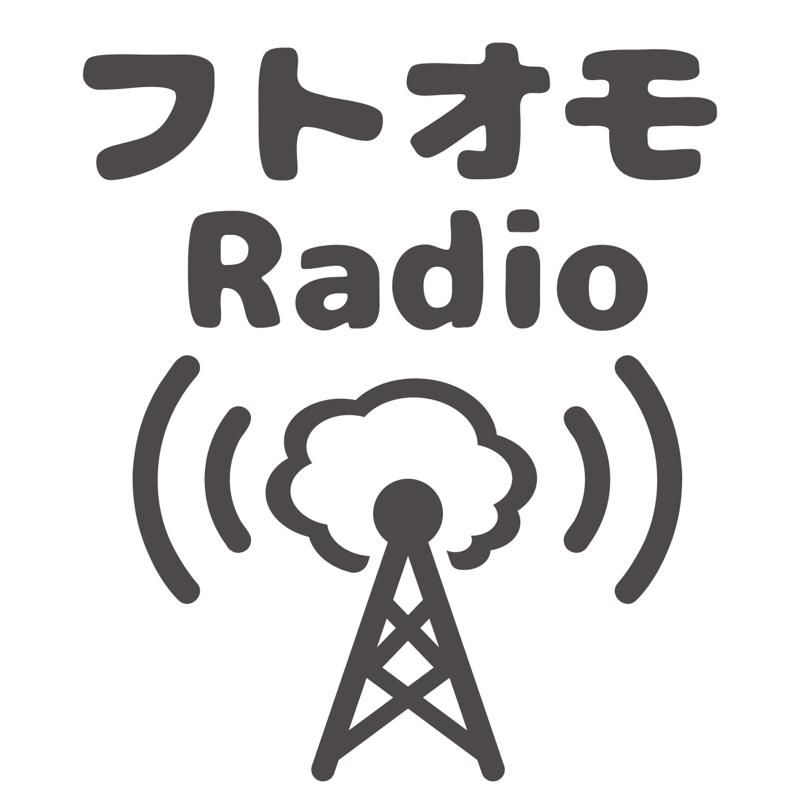 フトオモRadio