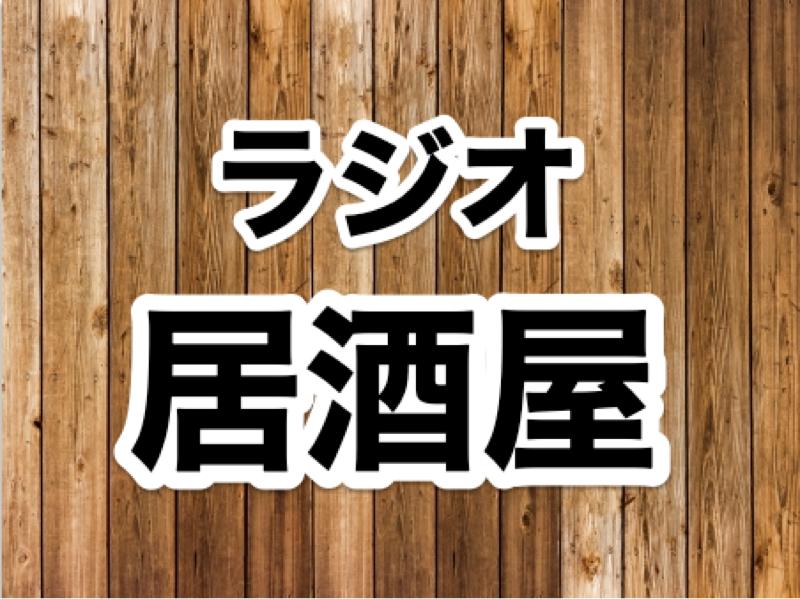 #39 【お便り】あきら、聞いてるか!