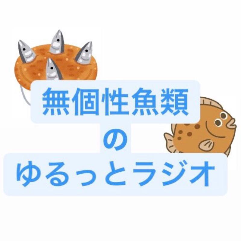 #4 ゆるオタトーク