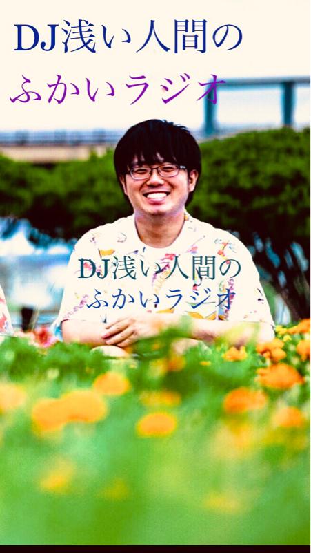 DJ浅い人間のふかいラジオ#1(自己紹介)