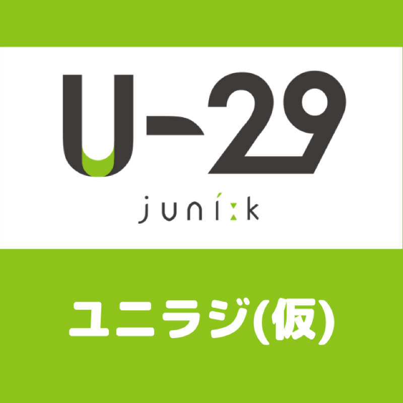U-29ラジオ(仮)