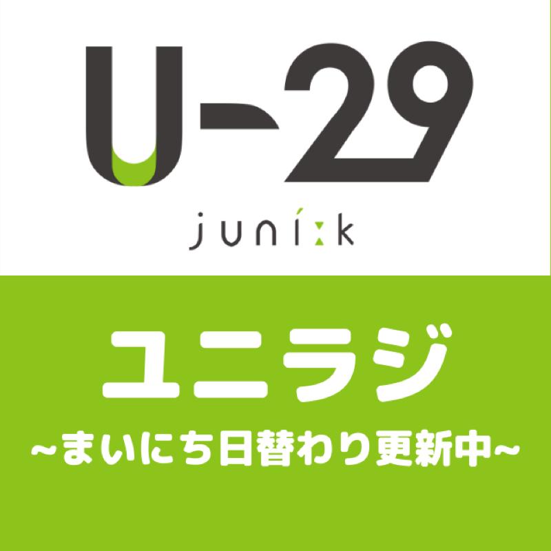 ユニークラジオ〜月曜日〜【12分間詰め込みニュース #16】