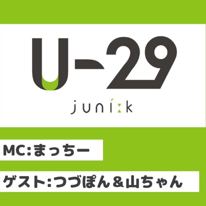 第1回 U-29のトリセツ!!