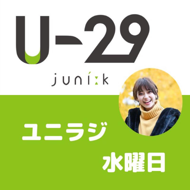 くみちゃんの日本一周〜U29世代のゲストを発掘〜 #4