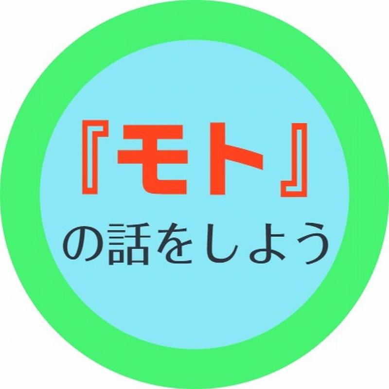 【001】お悩みスッキリ★モトの話