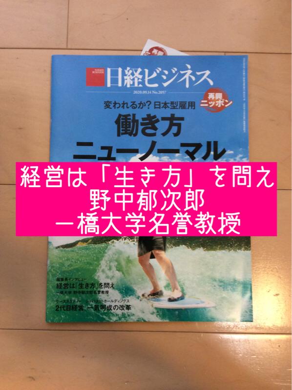 #014 経営は「生き方」を問え 野中郁次郎 一橋大学名誉教授