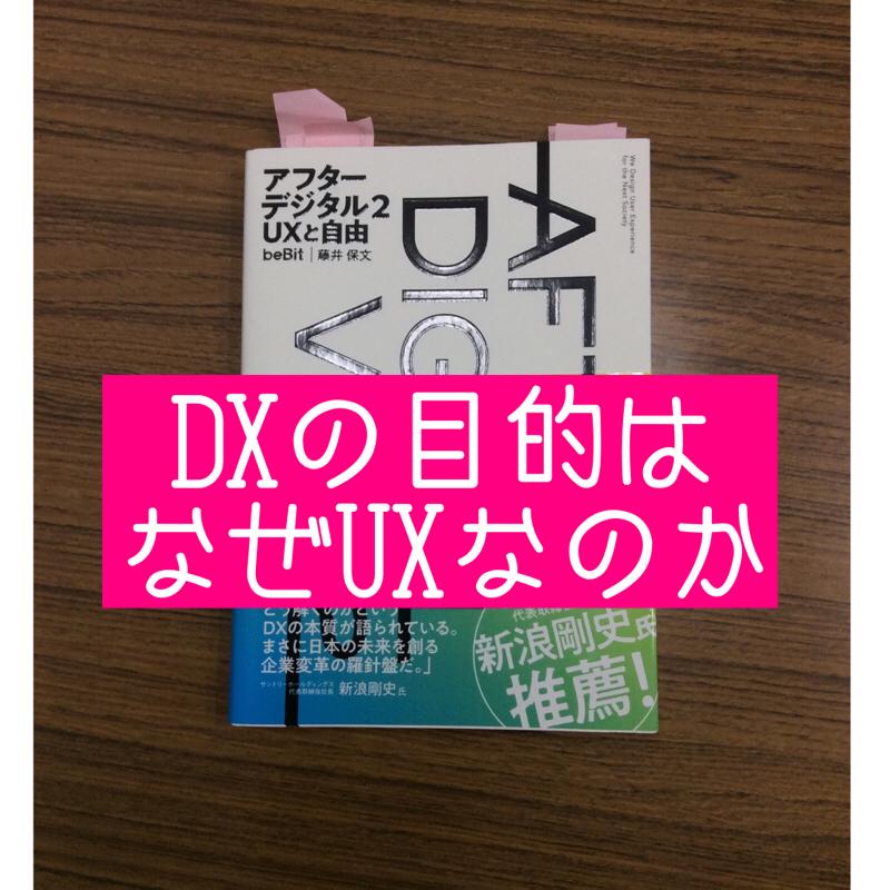 #022 アフターデジタル2 DXの目的は、なぜUXなのか?