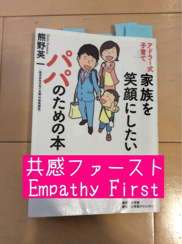 #023 共感ファースト / アドラー式子育て 家族を笑顔にしたいパパのための本