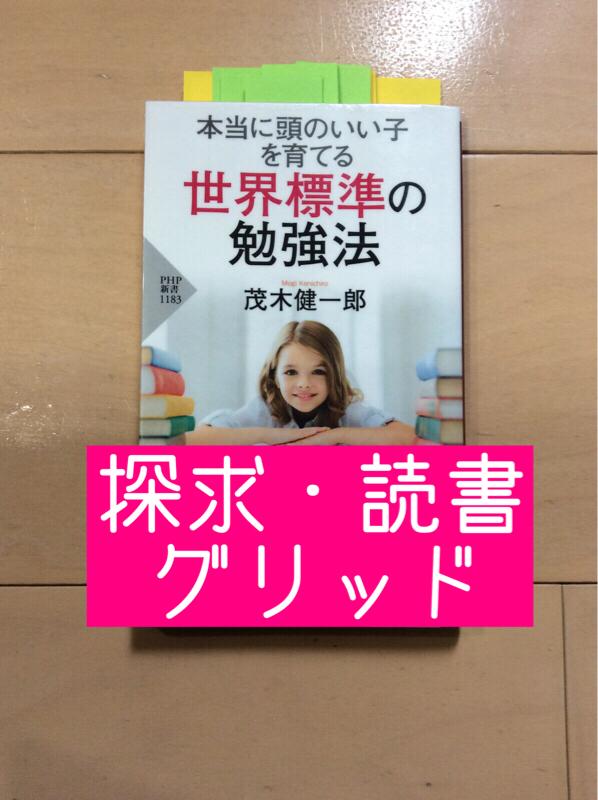 #028 探求心・グリッド・読書 / 世界標準の勉強法