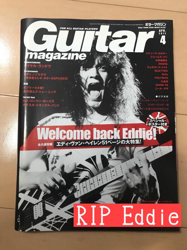 #031 エディ・ヴァン・ヘイレンが死んじゃった / RIP Eddie Van Halen