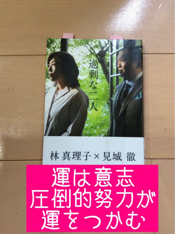 #041 運は意志、圧倒的努力が運をつかむ / 過剰な二人 林真理子×見城徹
