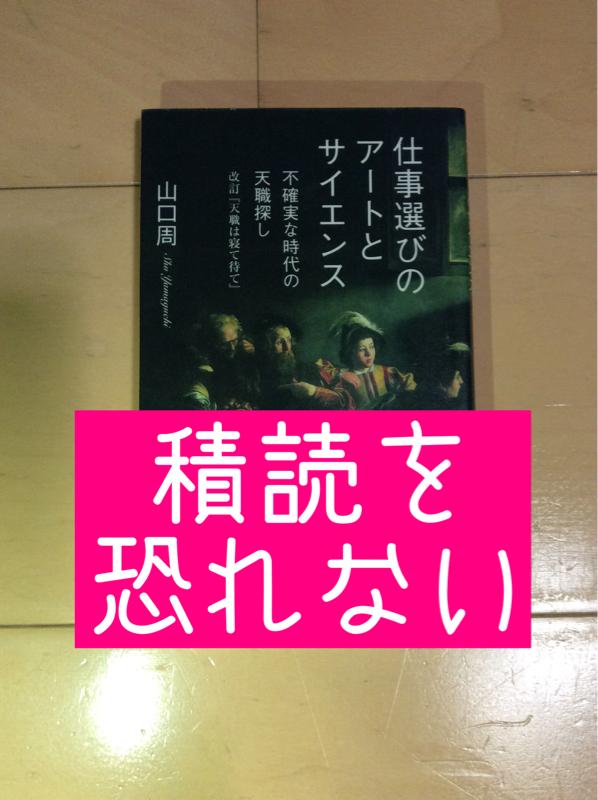 #065 積読を恐れない / 仕事選びのアートとサイエンス 山口周
