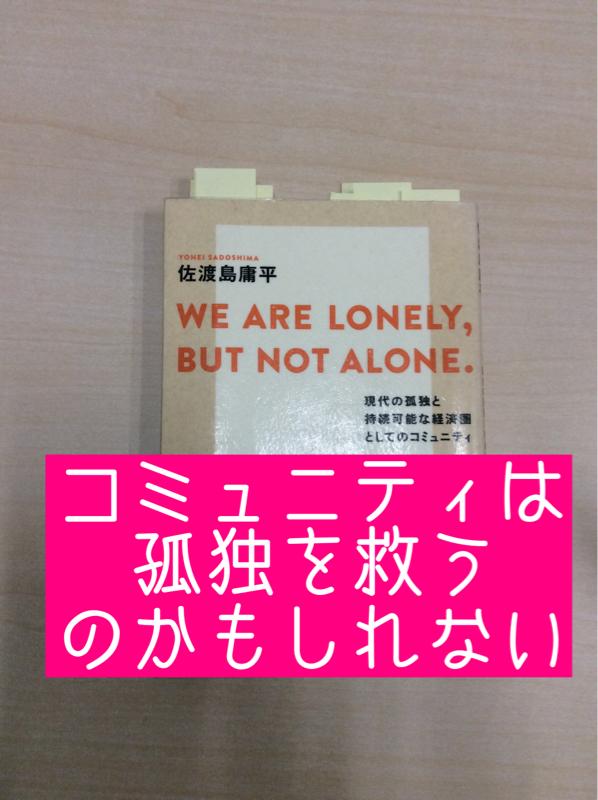 #085コミュニティは孤独を救う/ WE ARE LONELY,BUT NOT ALONE.