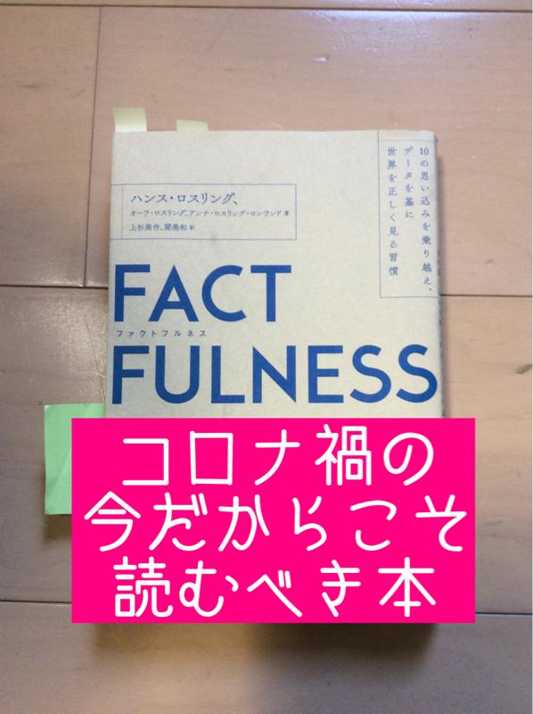 #094 コロナ禍の今だからこそ読むべき本「ファクトフルネス」