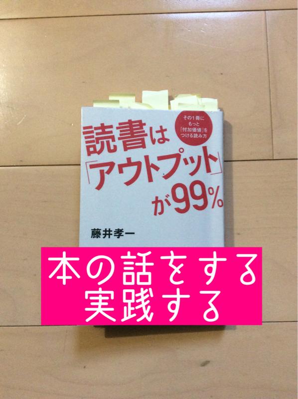 #099 本の話をする、実践する / 読書は「アウトプット」が99%  藤井孝一