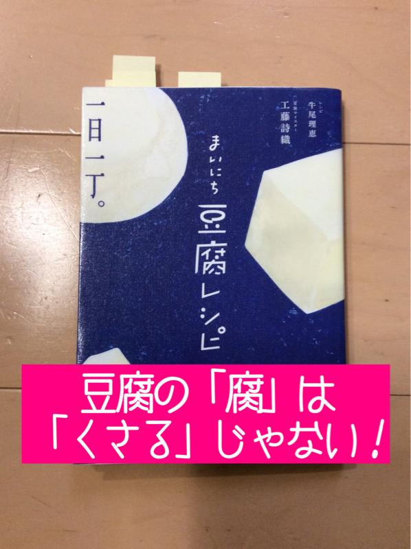 #103 豆腐の「腐」は「くさる」じゃない! / まいにち豆腐レシピ
