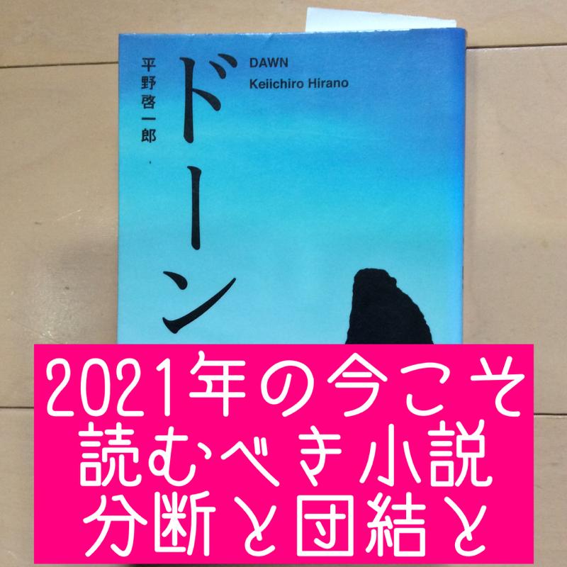 #117 2021年の今こそ読む平野啓一郎氏の小説 / ドーン