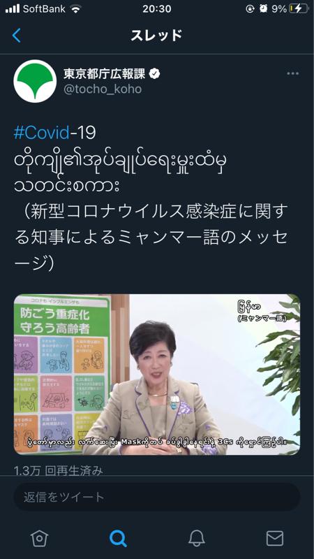 #16 都知事がミャンマー語でメッセージを!