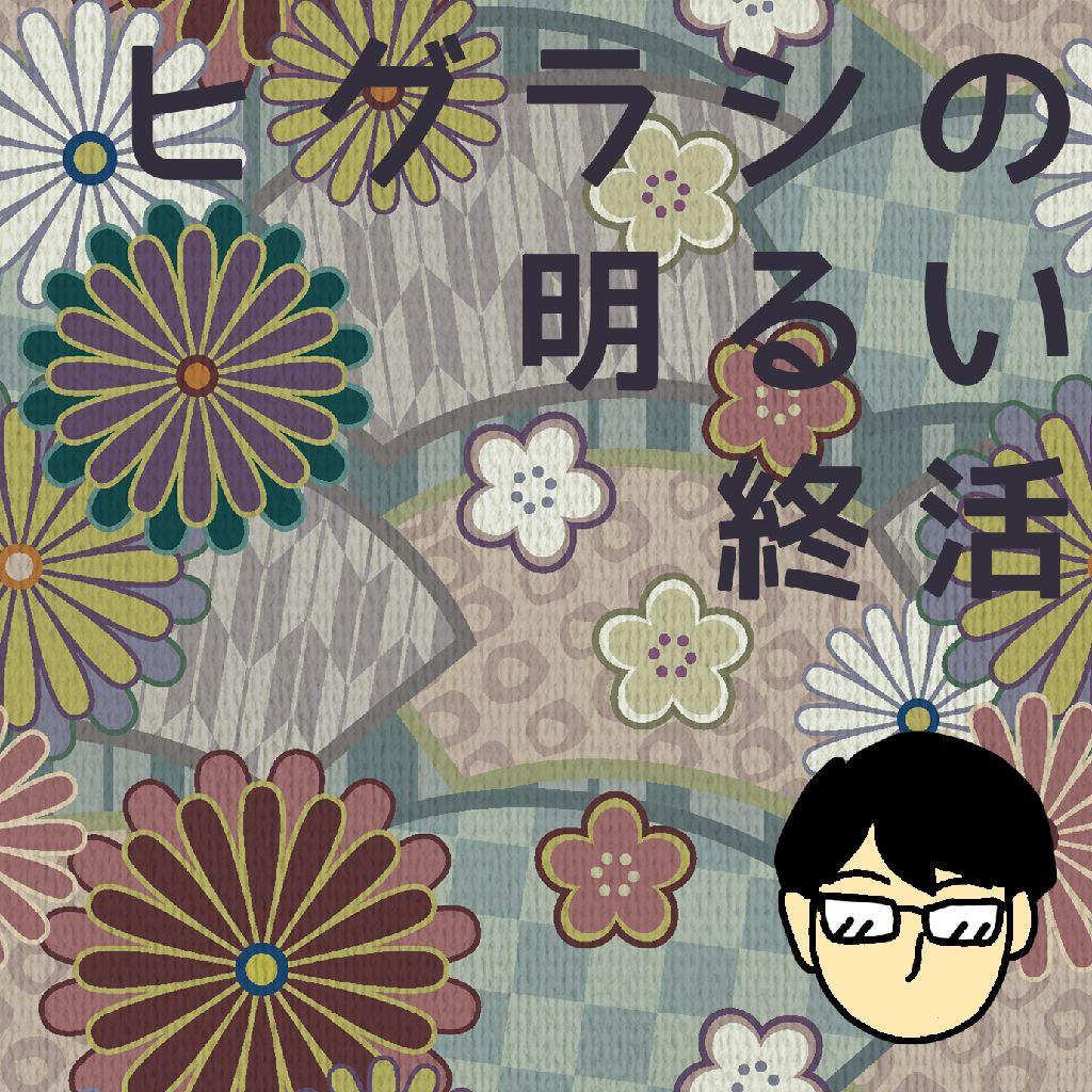 No.167 梅シロップと職場の怖い話+α