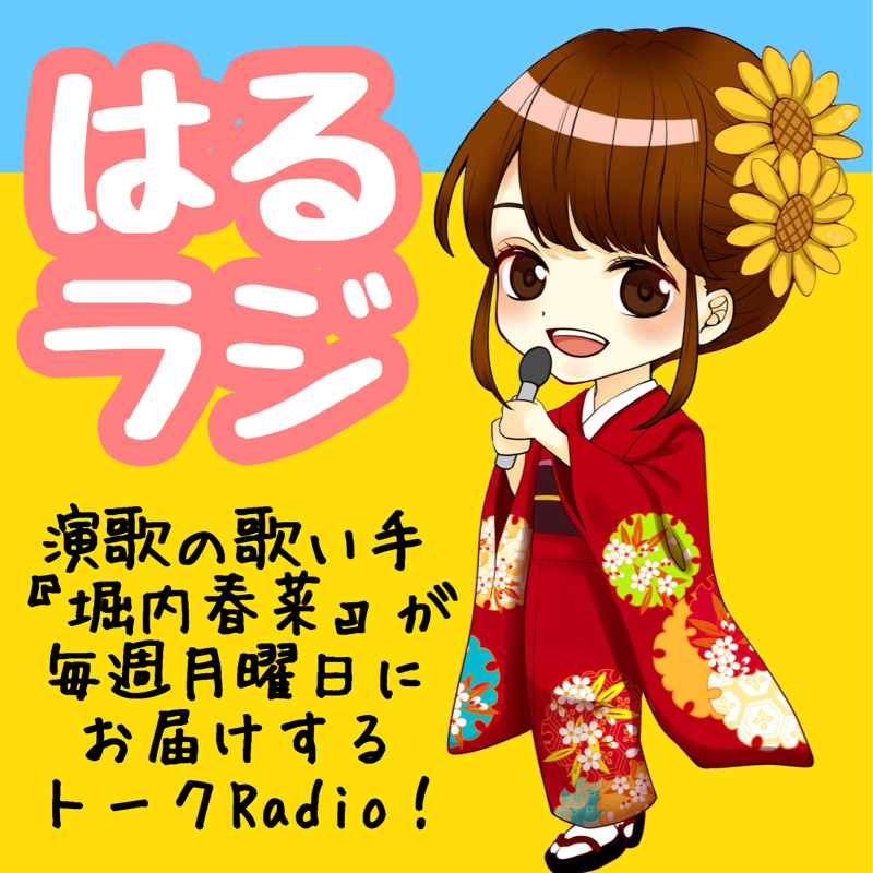 #28 堀内春菜の『はるラジ!』