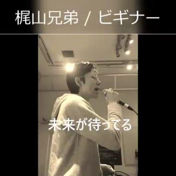 #2 ピアノ弾き語りユニット・梶山兄弟 / ビギナー