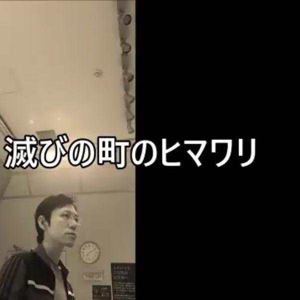 #5 ピアノ弾き語りユニット・梶山兄弟 / 滅びの町のヒマワリ🌻✨