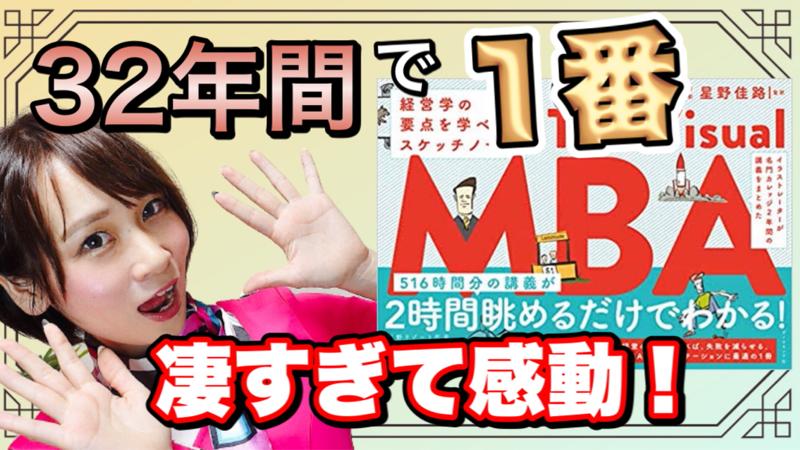 【本要約】名門カレッジ2年分のMBAが簡単にわかる!