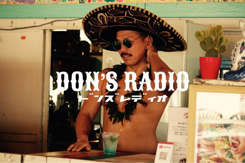 ドンズレディオ🌵Don's Radio