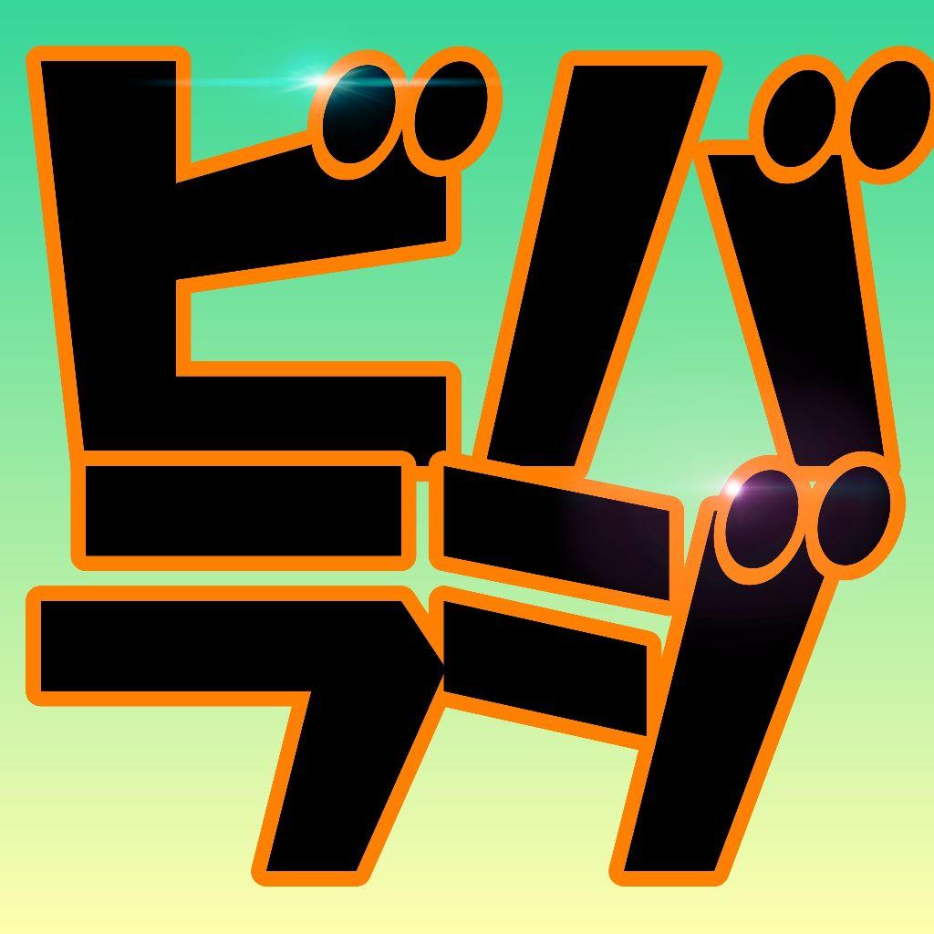 #14 やっぱり継続は力なり 弐