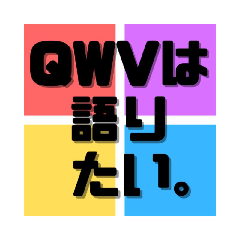 QWVは語りたい。