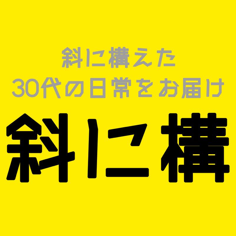 【配信No.2】リモート中のサボり方(デザイナー編)